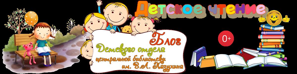 Детский отдел центральной библиотеки им. В.А.Пазухина города Кинешма