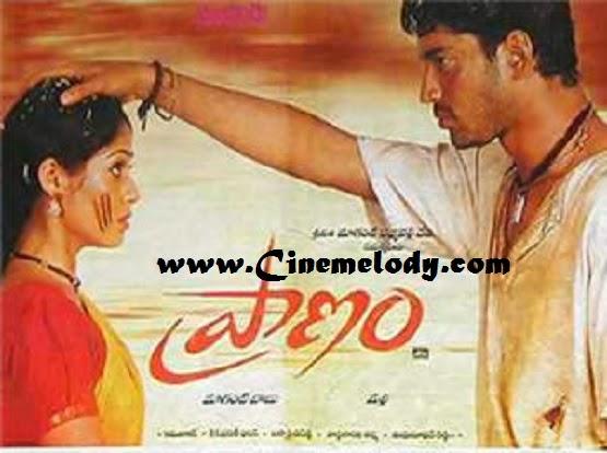 Pranam Telugu Mp3 Songs Free  Download  2007