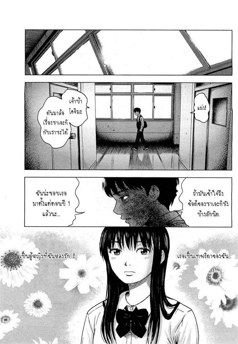 อ่านการ์ตูน Aku no Hana 01 ภาพที่ 15