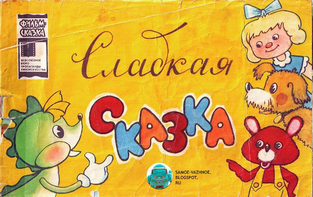 Обложки советских книг для детей детских книг СССР Фильм-сказка