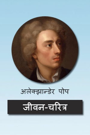 alexander pope biography in hindi