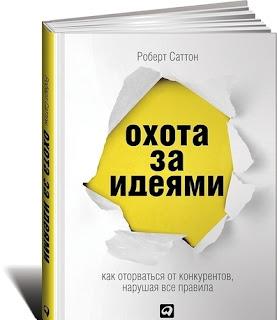 Роберт Саттон - Охота за идеями - 11,5 странных идей о том, как сделать бизнес креативным ;)