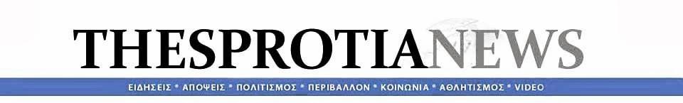 ΘΕΣΠΡΩΤΙΑ-NEWS
