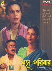 Basu Paribar (1952) - Bengali Movie