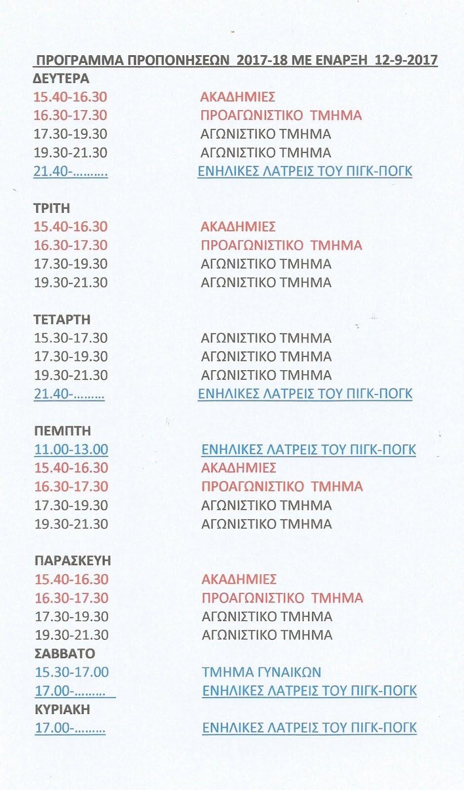 ΠΡΟΓΡΑΜΜΑ ΠΡΟΠΟΝΗΣΕΩΝ  2017-18