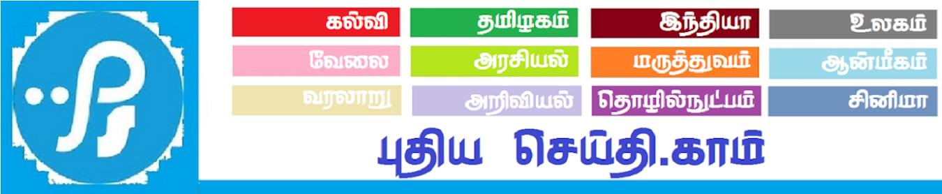 Puthiyaseithi | Kalviseithi | புதிய செய்தி ...விறுவிறு செய்திகளுடன்...
