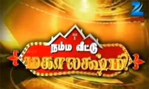 Namma Veetu Mahalakshmi - January 11, 2014
