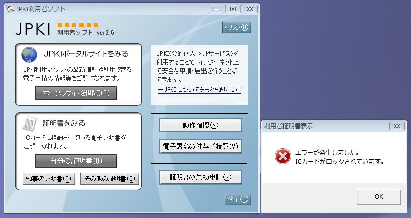 公的個人認証サービス利用者クライアントソフト(JPKI利用者ソフト) ICカードがロックされているため、自分の証明書を見ることができない