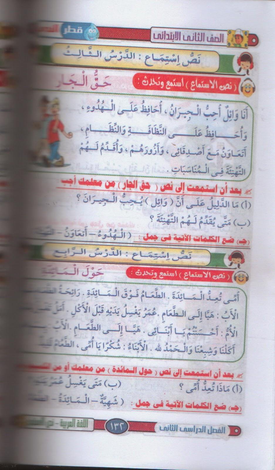 دروس اللغة العربية الكاملة الغير منهجية للصف الثانى الإبتدائى ترم ثانى 2015 3.jpg