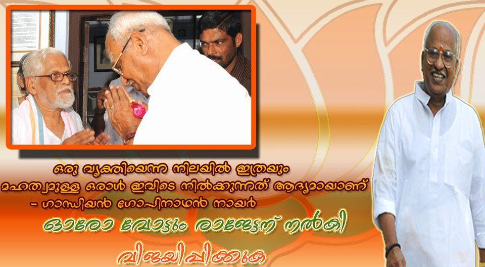രാജഗോപാല് ജീ യെ പറ്റി ഒരു ഗാന്ധീയന്  RajaGopal_Ji6