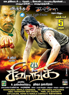 Sivangi (2012) – Tamil Movie Watch Online
