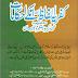 Kufriya Alfaz Aur Aun Ka Ahkamat Urdu Pdf Book