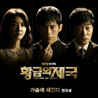 Yeon Gyu Sung (연규성) - 가슴에 새긴다, Empire of Gold (황금의 제국) OST Part.1