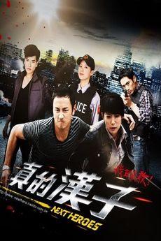 Nghĩa Khí Anh Hùng 2011