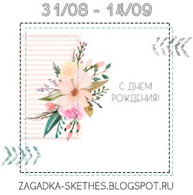 +++Скетч - открытка 92 до 14/09