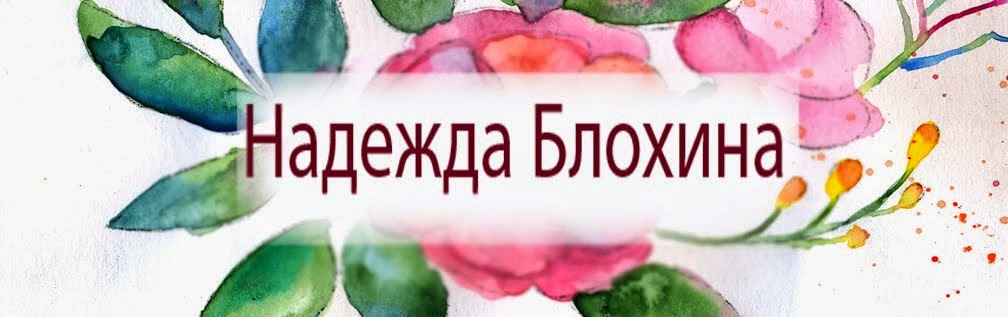 Творческий дневник Надежды Блохиной