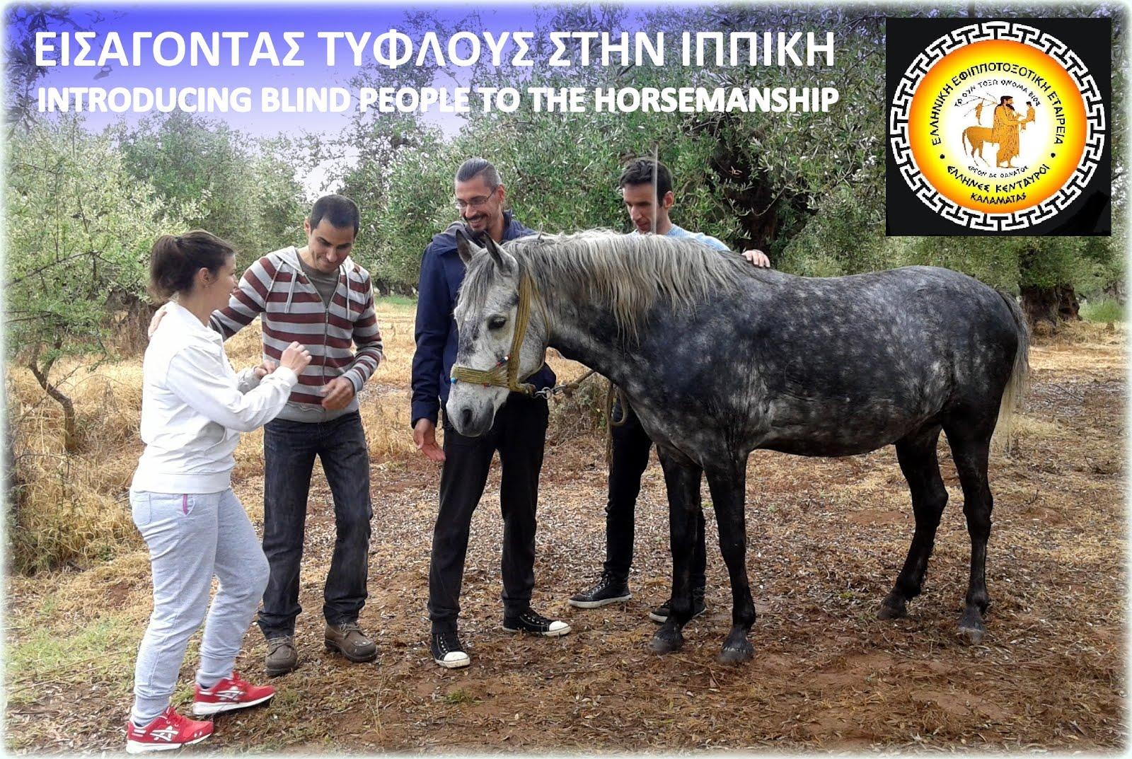 ΕΙΣΑΓΟNTAΣ ΤΥΦΛΟΥΣ ΣΤΗΝ ΙΠΠΙΚΗ - ΙΝΤRODUCING BLIND PEOPLE TO THE HORSEMANSHIP