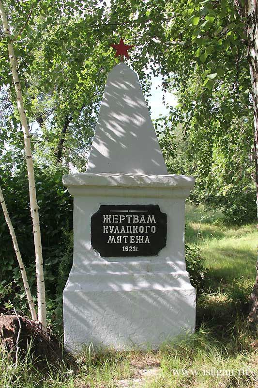 Мемориальный комплекс с крестом Кыштым Цоколь из габбро-диабаза Сальск
