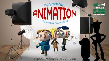Ένα εργαστήρι κινούμενης εικόνας (animation)