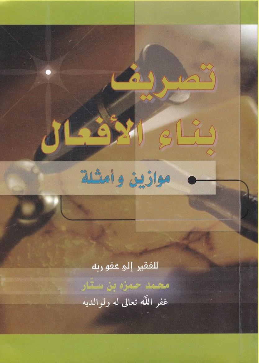 TASRIF BINA AF'AL (HABIS STOK)