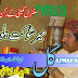 Mir Shaukat Baloch ki Ajj Ki Press Confrence