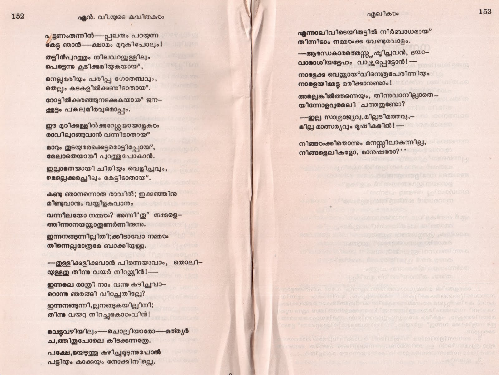history of malayalam kavitha This collection holds most of the reasonably good malayalam poems.