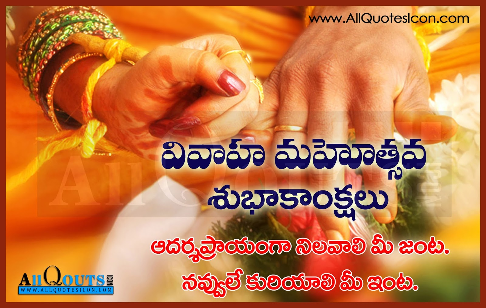 Marriage Day Quotes In Telugu Hd Wallpapers Best Marriage Day