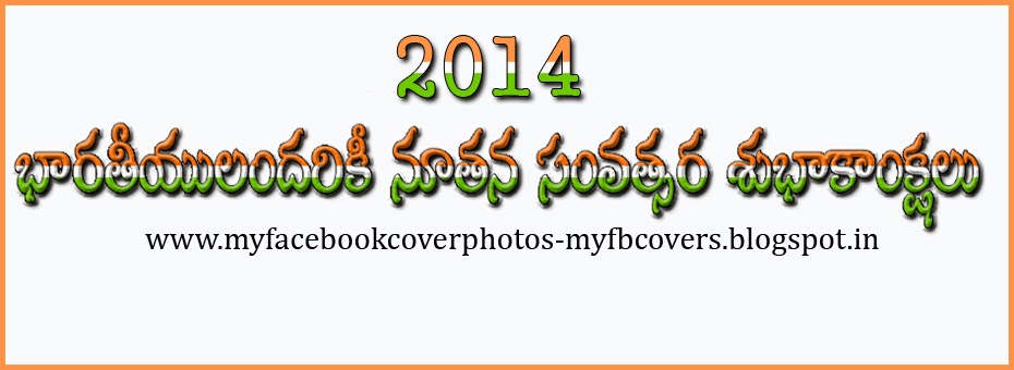 Creative facebook timeline covers and banners funny facebook happy new year greeting cards in telugu 2014 for facebook m4hsunfo