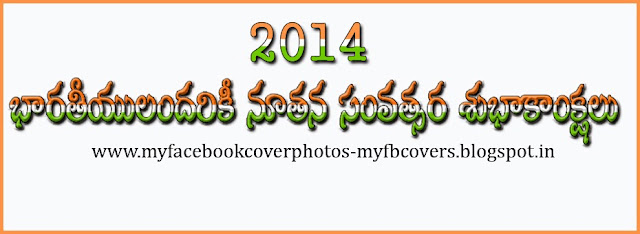 Happy New Year Greeting Cards in Telugu 2014 for Facebook