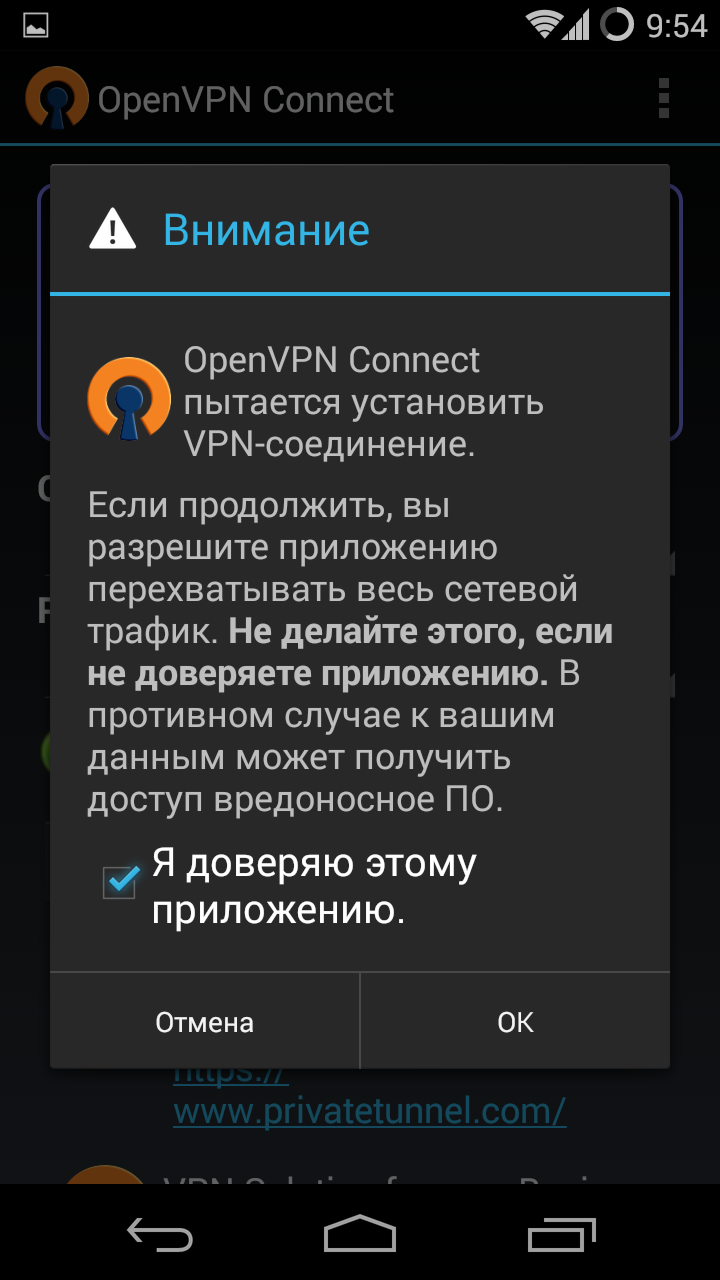 OpenVPN Connect Android
