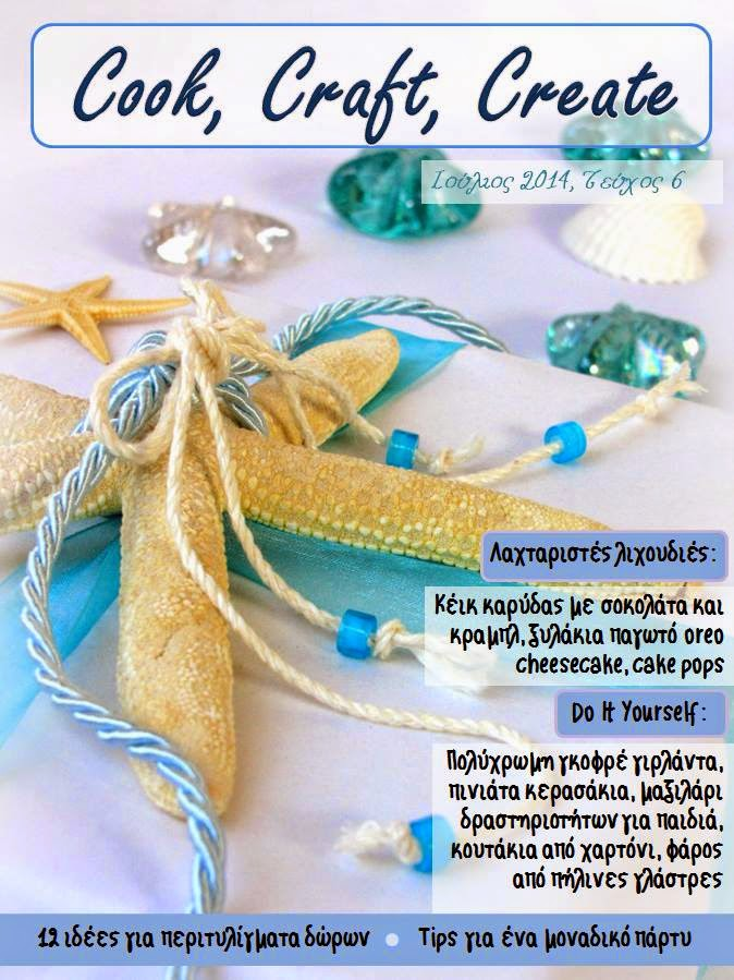COOK, CRAFT AND CREATE   το νέο καλοκαιρινό τεύχος