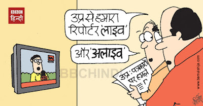 Media cartoon, news channel cartoon, cartoons on politics, indian political cartoon
