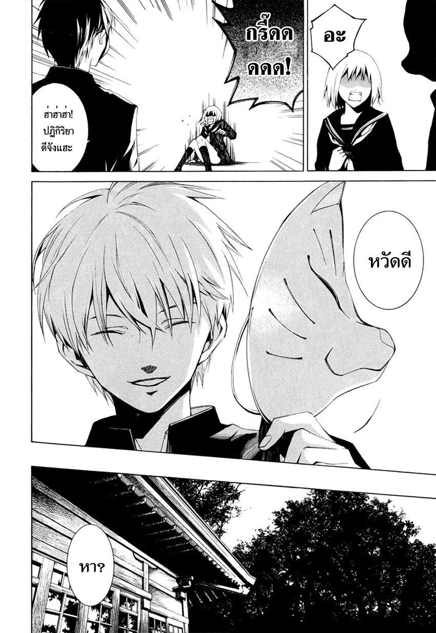 อ่านการ์ตูน Tsumitsuki 1 ภาพที่ 12