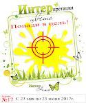 Задание №17 Обязательный желтый, не менее 20%