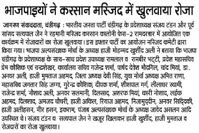 भाजपा के प्रदेशाध्यक्ष संजय टंडन और पूर्व सांसद सत्य पाल जैन ने रहमानी मस्जिद करसान कॉलोनी, रामदरबार में रोज खुलवाया