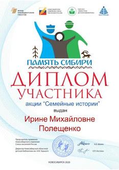 """АКЦИЯ """"СЕМЕЙНЫЕ ИСТОРИИ"""""""