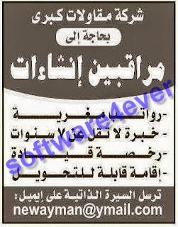 جزء 2 وظائف خالية السعودية 18-11-1434, وظائف جريد الرياض 24/9/2013, 24 سبتمبر 2013, 18 ذو القعدة 1434