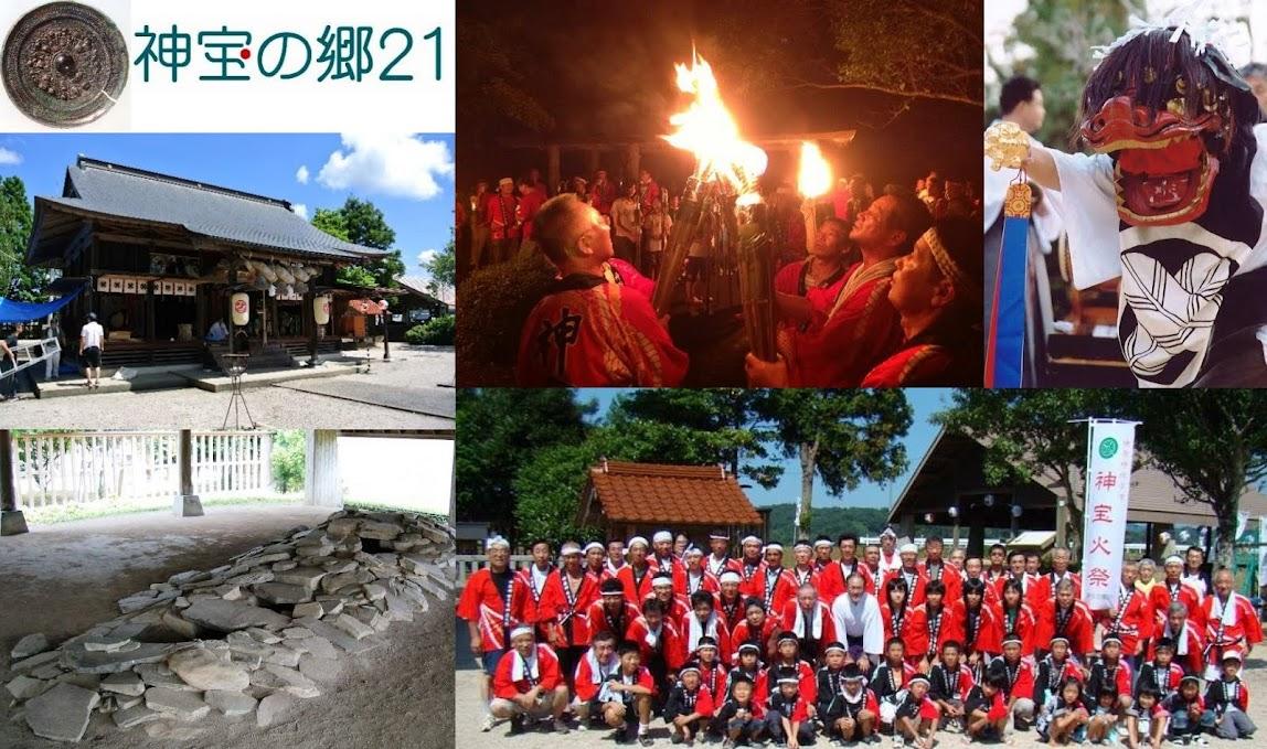 神宝の郷21のBlog
