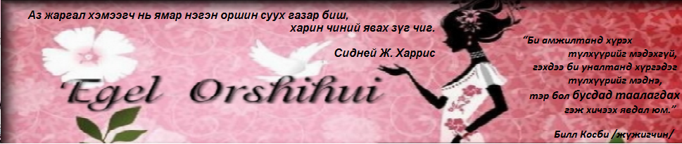 Egel orshihui