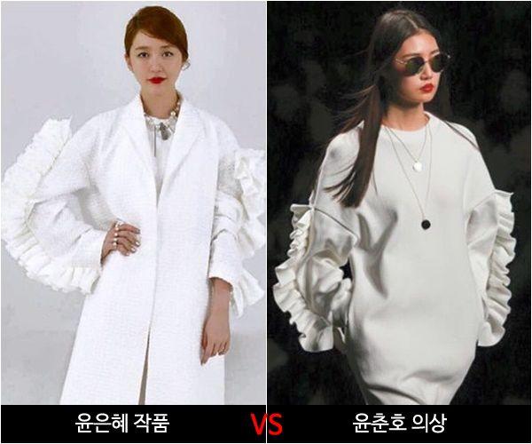 Respons Yoon Eun Hye Atas Tudingan Plagiat Gaun Rancangannya