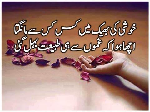 Khushi ki Bheek Main Kis kis se mangta | sad urdu poetry | dardetanhadil.tk