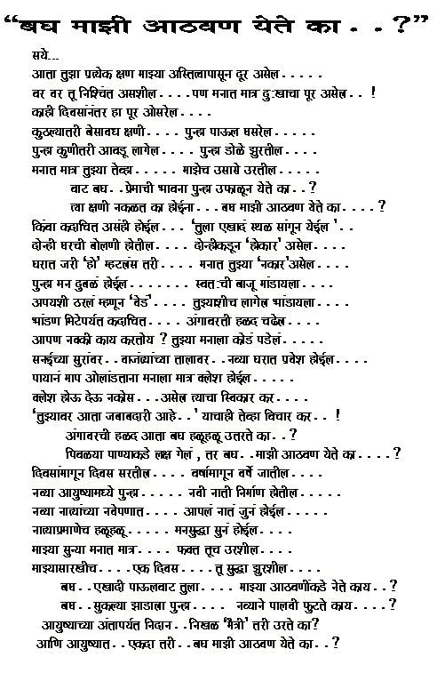 Prem Kavita (Marathi) APK Mod Mirror Download - Free ...