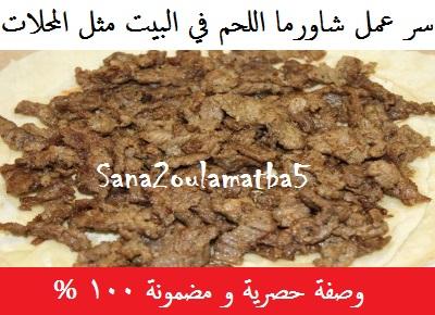 فيديو شاورما اللحم بالتتبيلة السرية