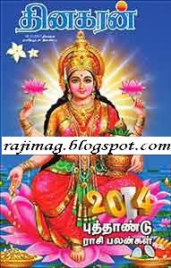 2014 Aandu Rasipalan in Tamil Ebook Pdf From Dinakaran Group | 2014