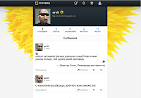 Futubra - сервис микро-блогов , российского аналога Twitter
