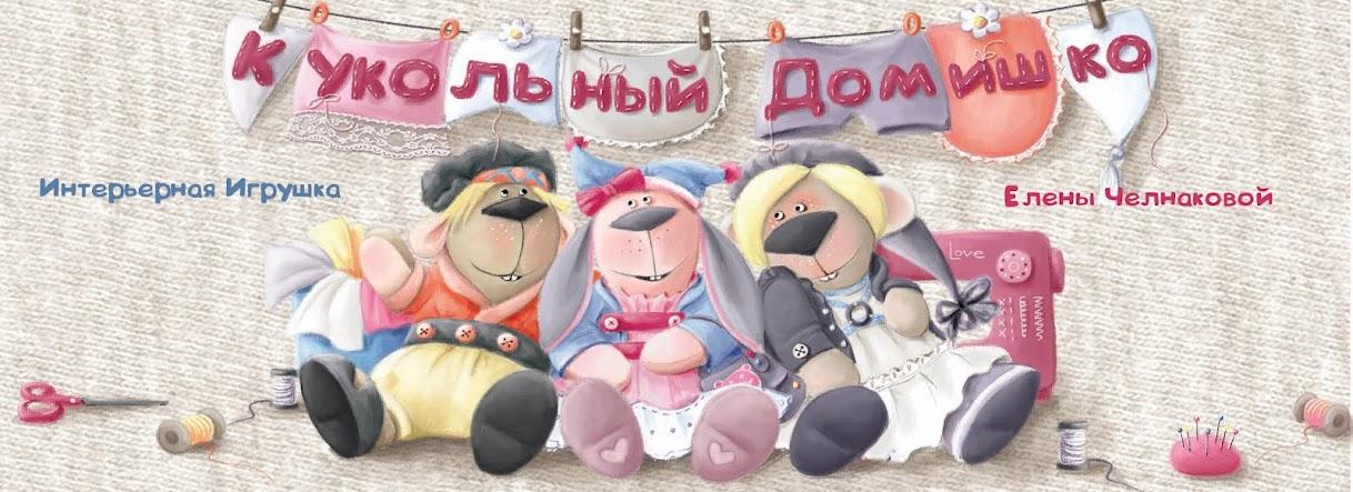 Кукольный домишко