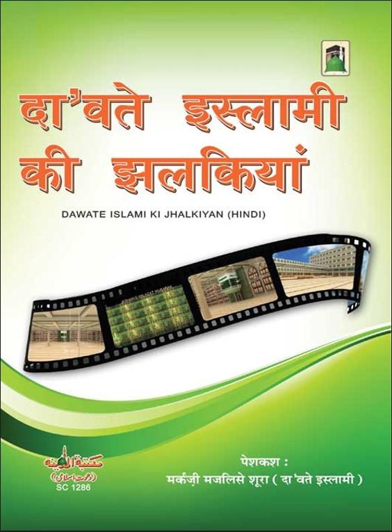 madina book 2 pdf download
