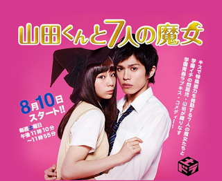 Yamada and 7 Witch 25 Film Jepang Romantis