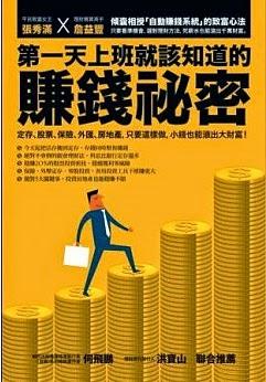 暢銷書作者:詹益豐 LINE ID:0913000295