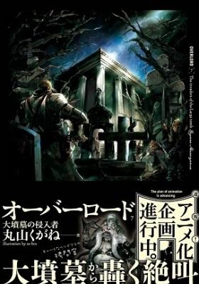 Overlord Drama CD
